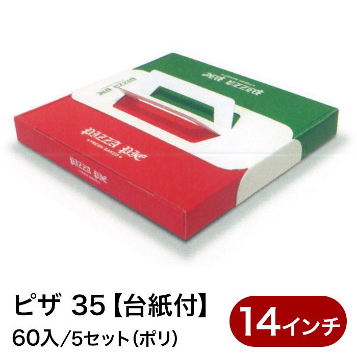 【ケース販売】ピザ箱 35(14インチ) 台紙付 60枚 (350×350×40mm)【テイクアウト用ピザケース】
