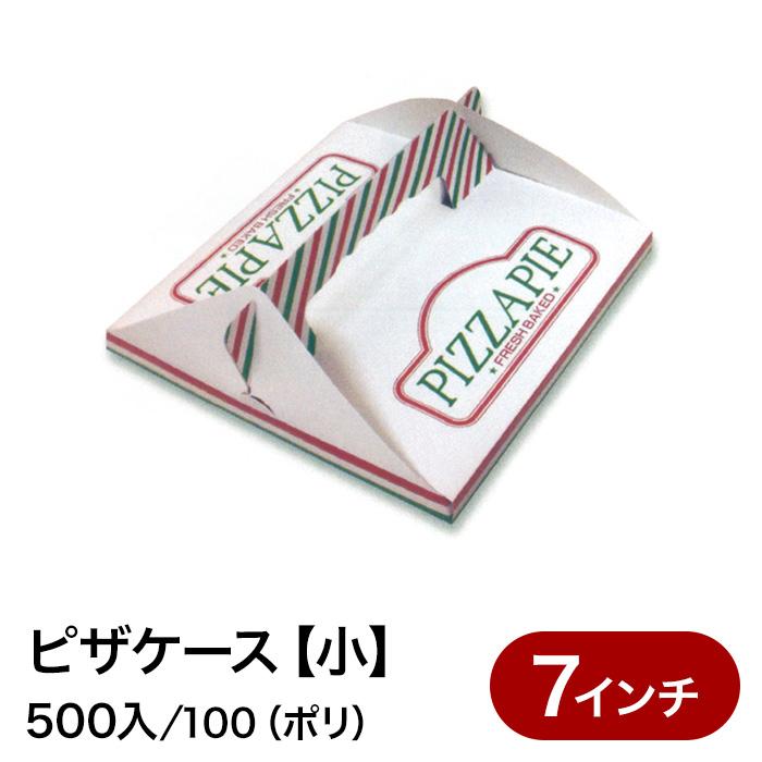【ケース販売】ピザ箱 小 (7インチ) 500枚 (185×182×30mm)【テイクアウト用ピザケース】
