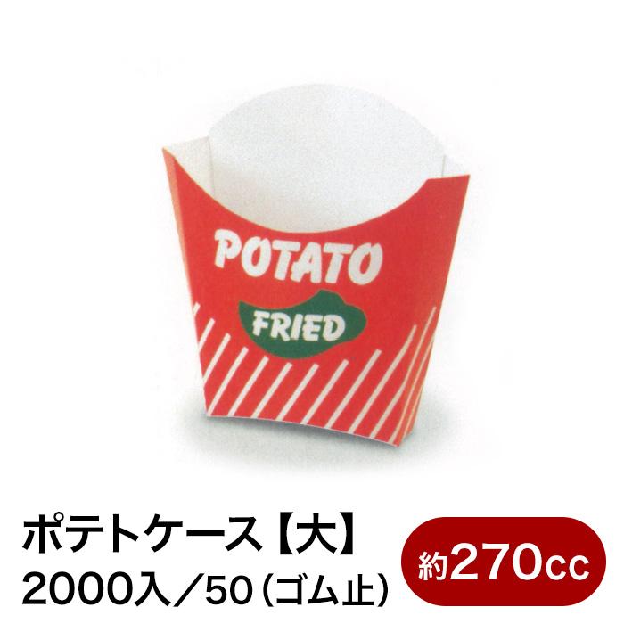 【ケース販売】ポテトケース 大 2000枚【テイクアウト 食べ歩き】