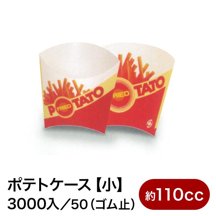 【ケース販売】ポテトケース 小 3000枚【テイクアウト 食べ歩き】