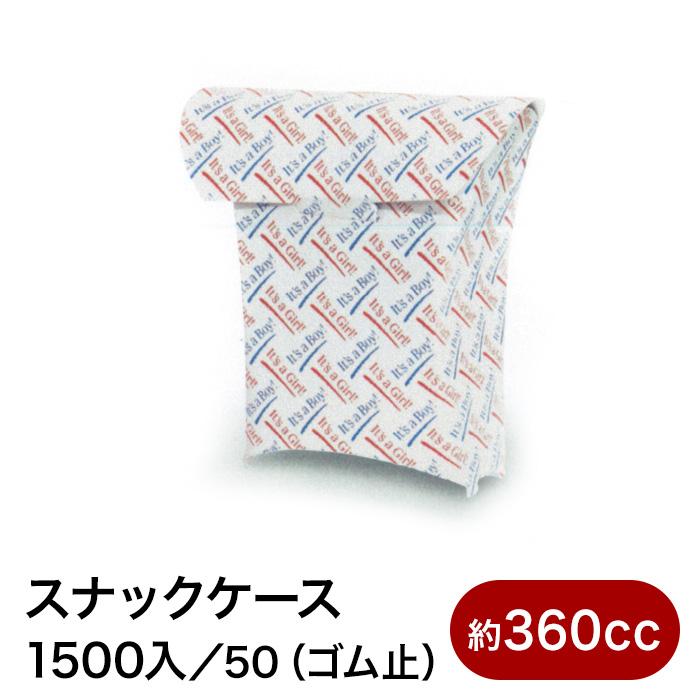 【ケース販売】スナックケース 1500枚【テイクアウト 食べ歩き】