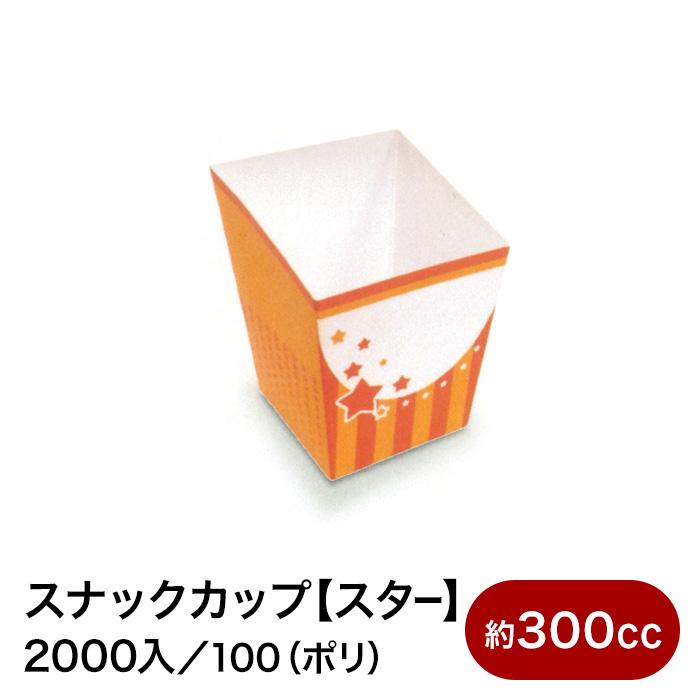 【ケース販売】スナックカップ スター柄 2000枚【テイクアウト 食べ歩き】