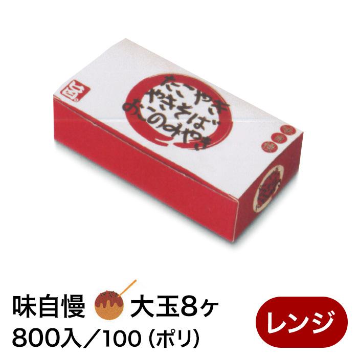【ケース販売】大玉たこ焼き箱 8個入り 味自慢 レンジ対応 800枚【業務用 たこ焼き 紙製 テイクアウト】