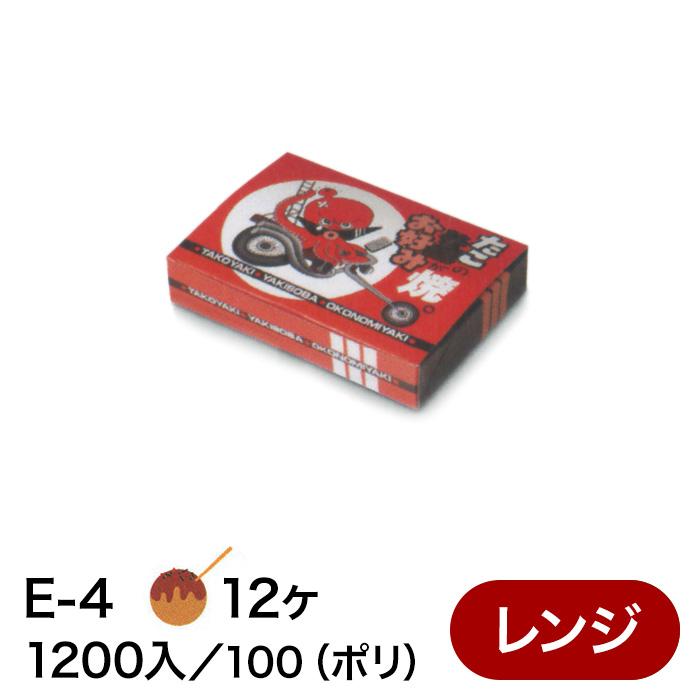【ケース販売】たこ焼き箱 E-4 レンジ対応 1200枚【業務用 たこ焼き 紙製 テイクアウト】