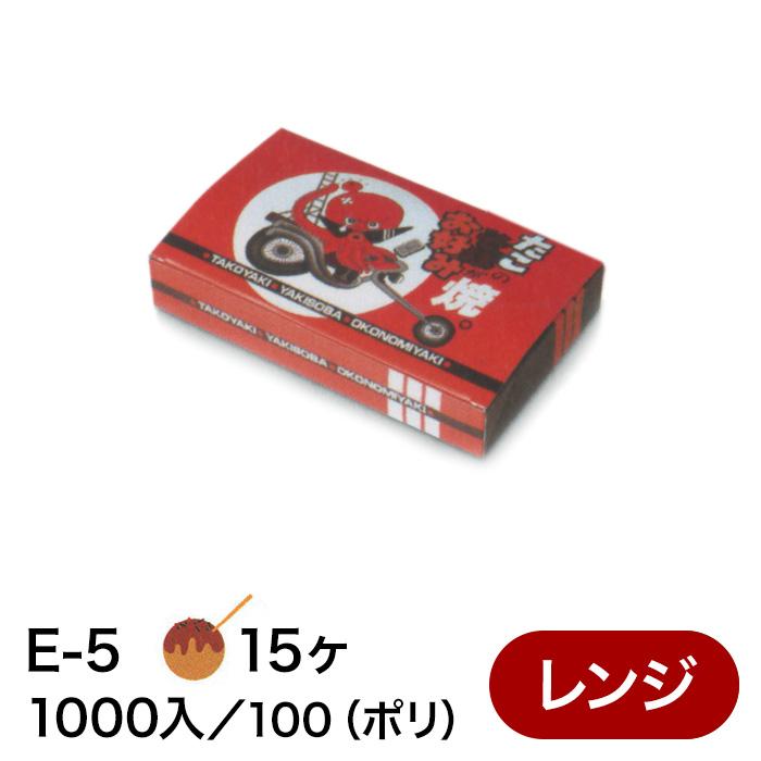 【ケース販売】たこ焼き箱 E-5 レンジ対応 1000枚【業務用 たこ焼き 紙製 テイクアウト】