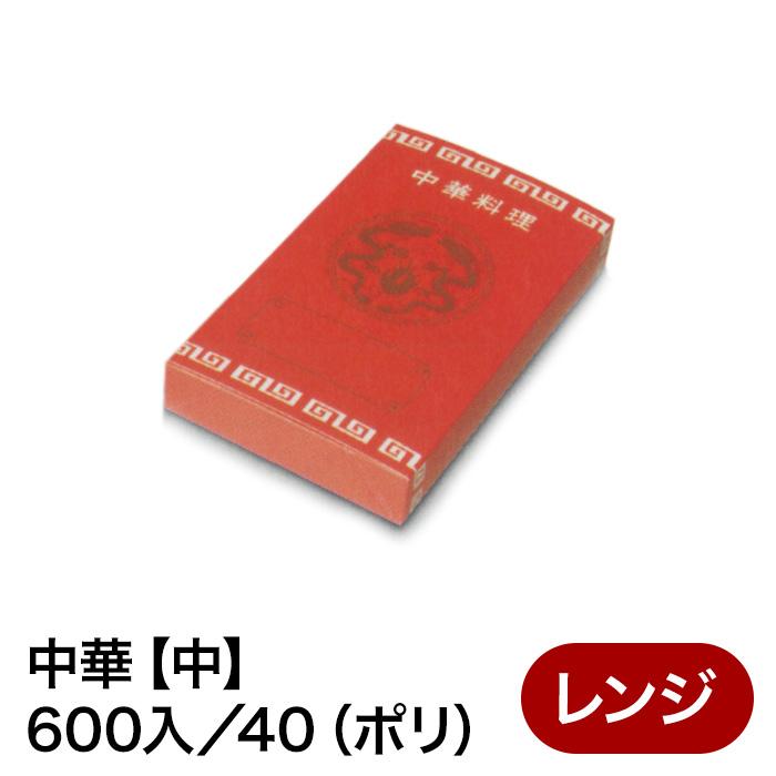 【ケース販売】テイクアウトボックス 中華 中 600枚【中華料理 テイクアウト 紙製 容器 餃子 しゅうまい】
