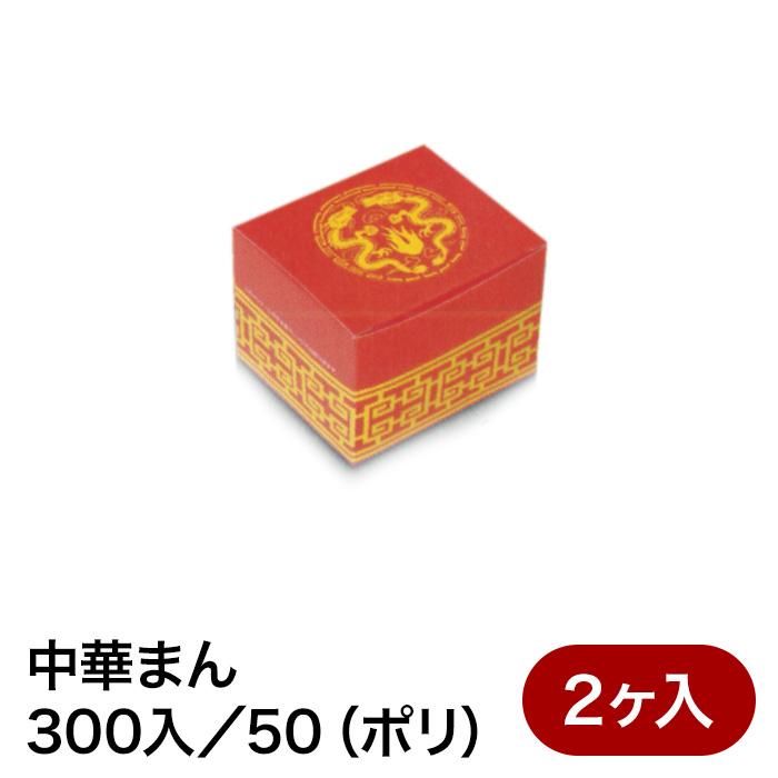 【ケース販売】テイクアウトボックス 中華まん 2個入り 300枚【テイクアウト用 紙製容器】