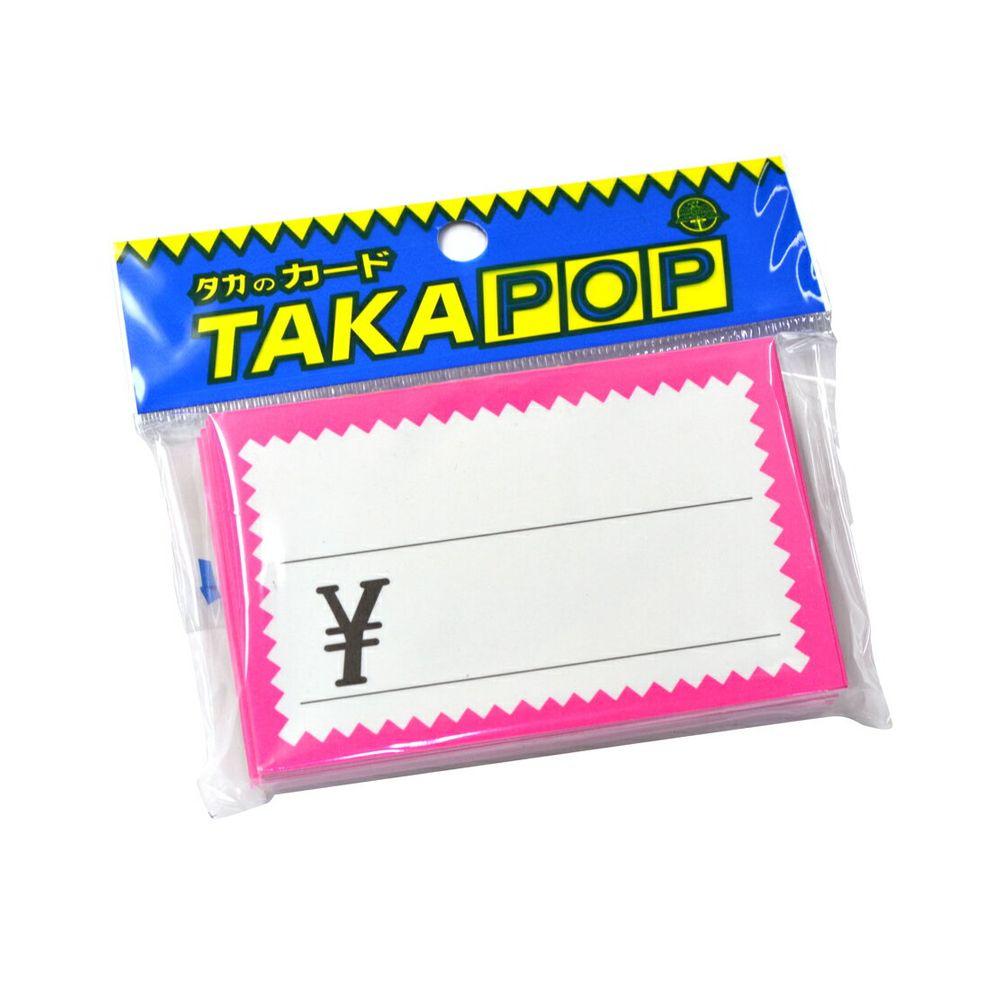 ショーカード 中 ピンク枠¥入り 50枚【POP用紙 POPカード ショーカード】