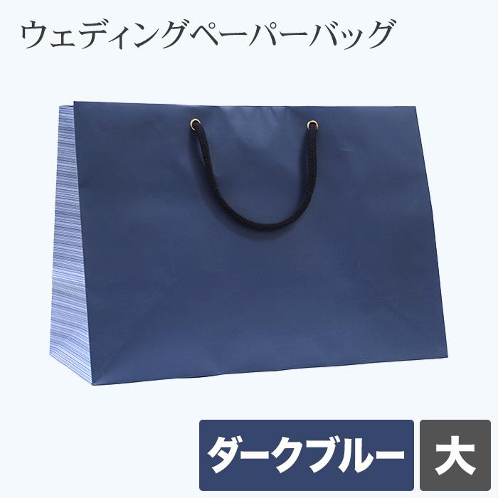 紙袋 デザインバッグ 大 ダークブルー 10枚 巾420×マチ200×高さ300mm  手提げ おしゃれ マチ広 結婚式 引き出物 引出物 シック ブライダル ウェディング ペーパーバッグ 丈夫