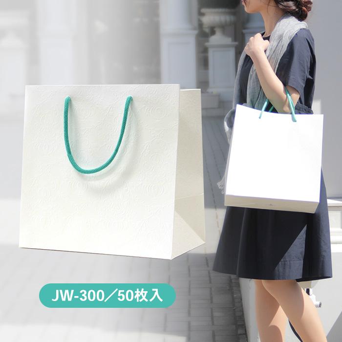 引出物 結婚式 紙袋 ブライダルバッグ ジョイ・ホワイト JW-300 50枚 300×200×300mm Mサイズ 【結婚式 引出物 ギフト 高級 手提げ 内祝い プレゼント ウェディング】