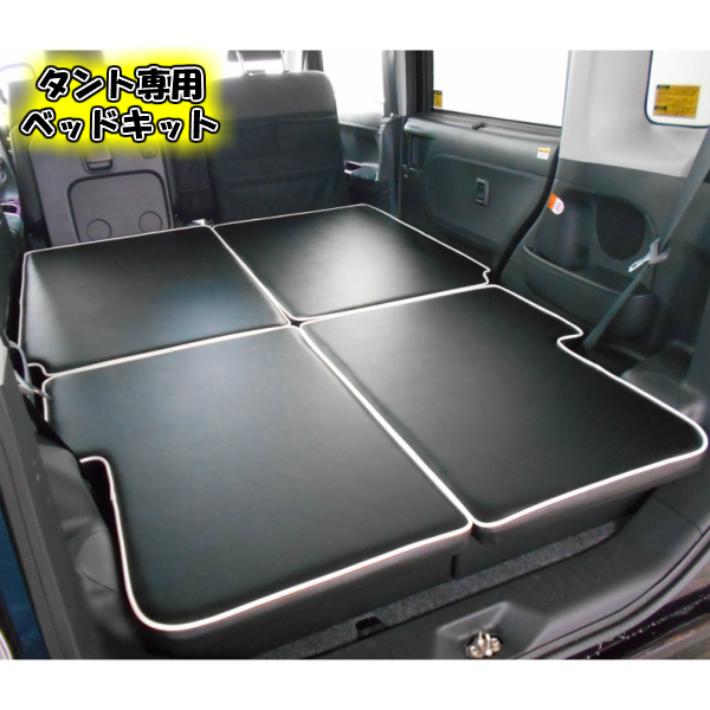 ベッドキット ダイハツ(DAIHATSU) 国産 L600系 タント TANTO 車中泊 ベッドキット カスタム