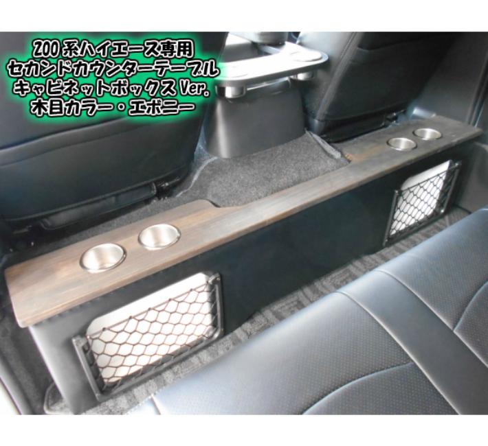ハイエース セカンド カウンター テーブル キャビネット 200系 トヨタ カップホルダー ドリンクホルダー セカンド シート 収納 BOX 木目カラー エボニー カスタム パーツ