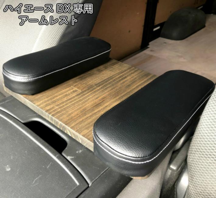 ハイエース 200系 DX アームレスト トヨタ (TOYOTA) ナロー 標準ボディ 肘掛 肘置 コンソール TRH2## KDH2## カスタム