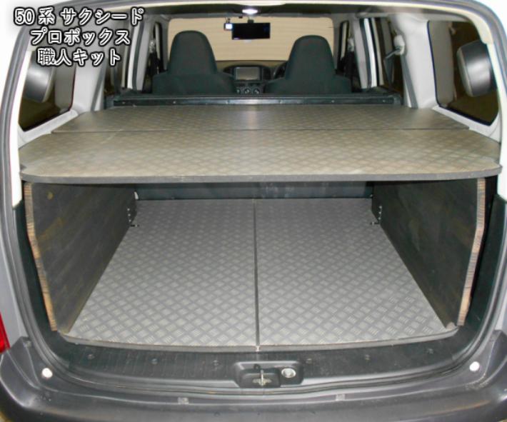 フロアキット トヨタ (TOYOTA) 50系 (旧型)サクシード プロボックス 床張 床貼 床保護 荷室保護 トランク 棚 ラック セット 職人棚 カスタム