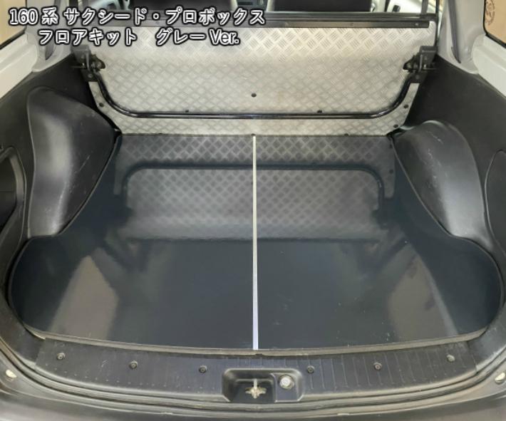 サクシード プロボックス フロアキット フロアマット 160系 HV 新型 トヨタ (TOYOTA) 床張 床貼 床保護 荷室保護 トランク カスタム パーツ