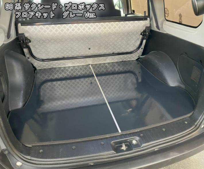 サクシード プロボックス フロアキット フロアマット 50系 HV 新型 トヨタ (TOYOTA) 床張 床貼 床保護 荷室保護 トランク カスタム パーツ