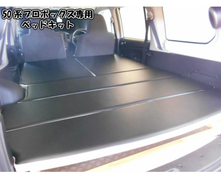 ベッドキット トヨタ (TOYOTA) 50系 プロボックス バン 専用 車中泊 ベッド カスタム アウトドア