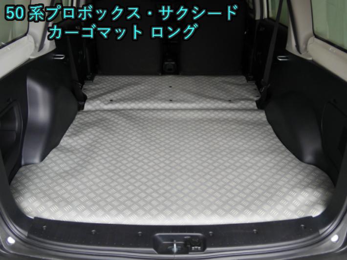 カーゴマット トヨタ (TOYOTA) 50系 NCP5#系 サクシード プロボックス 床保護 荷室保護 トランク カスタム ロング