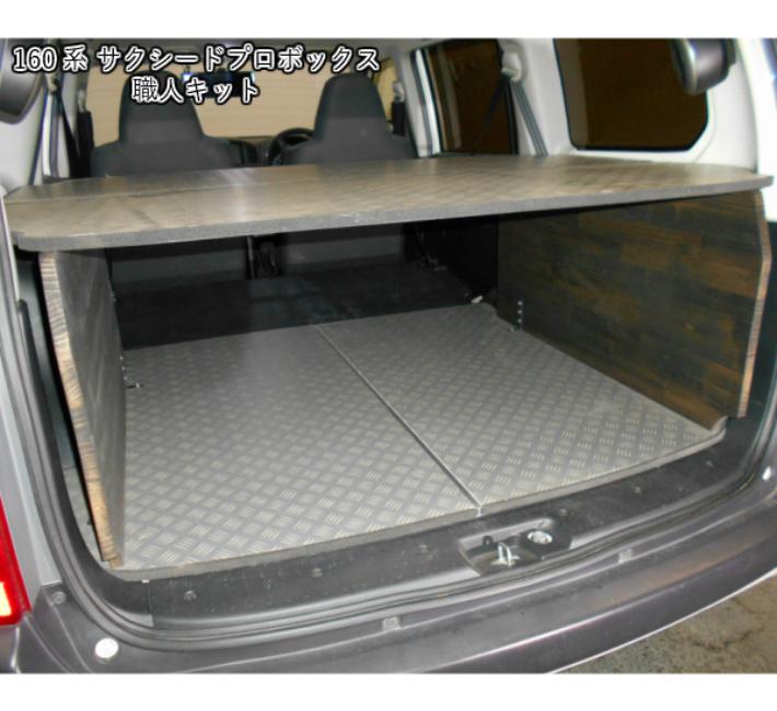 フロアキット トヨタ (TOYOTA) 160系 (新型)サクシード プロボックス 床張 床貼 床保護 荷室保護 トランク 棚 ラック セット 職人棚 カスタム