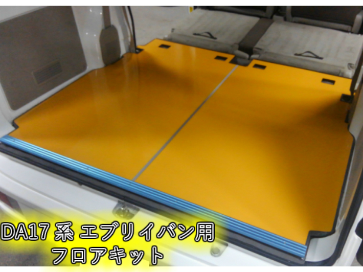 DA17V エブリイバン フロアキット カスタム パーツ スズキ(SUZUKI) 床張 床貼 床保護 荷室保護 トランク