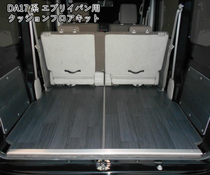DA17V エブリイバン フロアキット スズキ SUZUKI クッションフロア 床張 床貼 床保護 荷室保護 トランク カスタム パーツ
