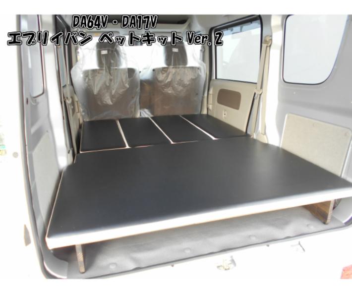 ベットキット スズキ(SUZUKI) DA64・17系 エブリイバン 車中泊 仮眠 アウトドア 収納 可能 カスタム