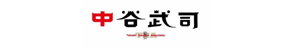 中谷武司協会:御神饌クッキー、サトナカを販売している中谷武司協会の楽天店はこちら。