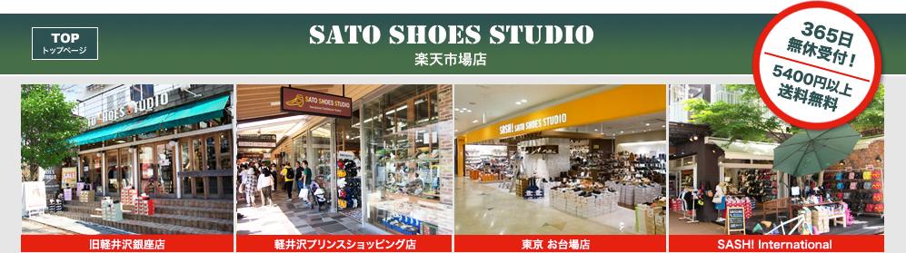 SATO SHOES STUDIO:シューズ バッグ 雑貨 アウトドア用品 通販サイト