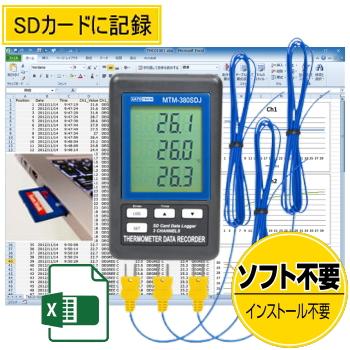 サトテック 3chデータロガー温度計 MTM-380SDJ 人気ショップが最安値挑戦 K熱素線センサ3本付属 今ダケ送料無料 SDカード対応 MTM-380SDの日本仕様