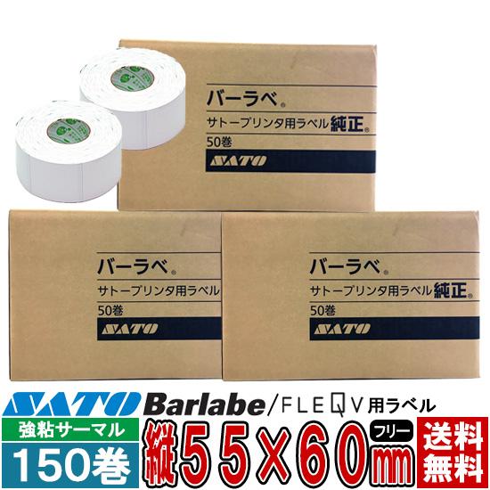 3箱150巻おまとめ価格! バーラベラベル 55×60 (mm) 150巻 フリーラベル 白無地 サーマル一般紙 / SATO(サトー) 純正