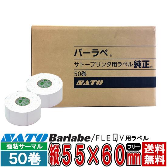 バーラベラベル 55×60 (mm) 50巻 フリーラベル 白無地 サーマル一般紙 / SATO(サトー) 純正