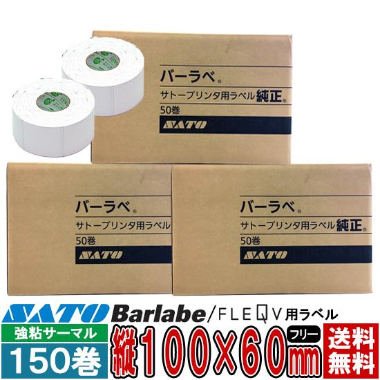 バーラベラベル 100×60 (mm) 150巻 フリーラベル 白無地 サーマル一般紙 / SATO(サトー) 純正