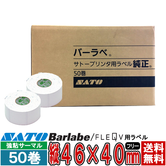 バーラベラベル 46×40 (mm) 50巻 フリーラベル 白無地 サーマル一般紙 / SATO(サトー) 純正