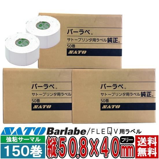 3箱150巻おまとめ価格! バーラベラベル 50.8×40 (mm) フリーラベル 白無地 サーマル一般紙 / SATO(サトー) 純正