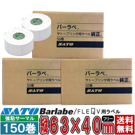 3箱150巻おまとめ価格! バーラベラベル 63×40 (mm) フリーラベル 白無地 サーマル一般紙 / SATO(サトー) 純正