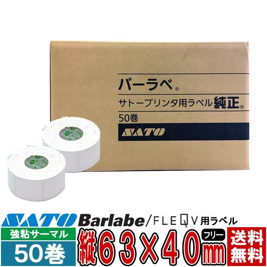 バーラベラベル 63×40 (mm) 50巻 フリーラベル 白無地 サーマル一般紙 / SATO(サトー) 純正