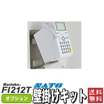 バーラベ Barlabe FI212T 用 壁掛けキット オプション / SATO ( サトー )