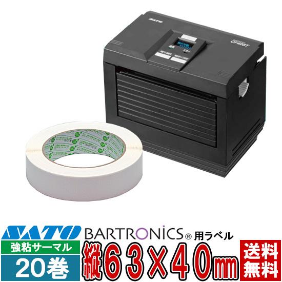 バートロラベル サーマル紙 P63×W40mm 白無地 20巻 SATO サトー 純正 BARTRONICS バートロニクス
