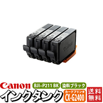 CANON 純正 インクタンク 染料 ブラック 4本パック BJI-P211 BK(4P)9036B001 CX-G2400用