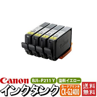 CANON 純正 インクタンク 染料 イエロー 4本パック BJI-P211 Y(4P)9033B001 CX-G2400用