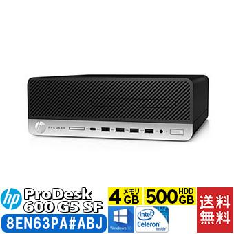 hp ProDesk 600 G5 SF 8EN63PA#ABJ デスクトップPC Windows10Pro64bit Celeron 4GB (8EN63PA#ABJ)