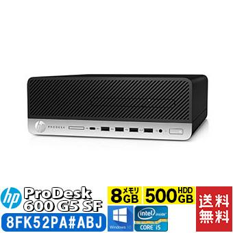 hp ProDesk 600 G5 SF 8FK52PA#ABJ デスクトップPC Windows10Pro64bit Core i5 8GB (8FK52PA#ABJ)