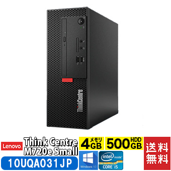 レノボ Lenovo ThinkCentre M710e Small 10UQA031JP デスクトップPC Windows10Pro64bit Core i5 DVDマルチ 4GB (10UQA031JP)