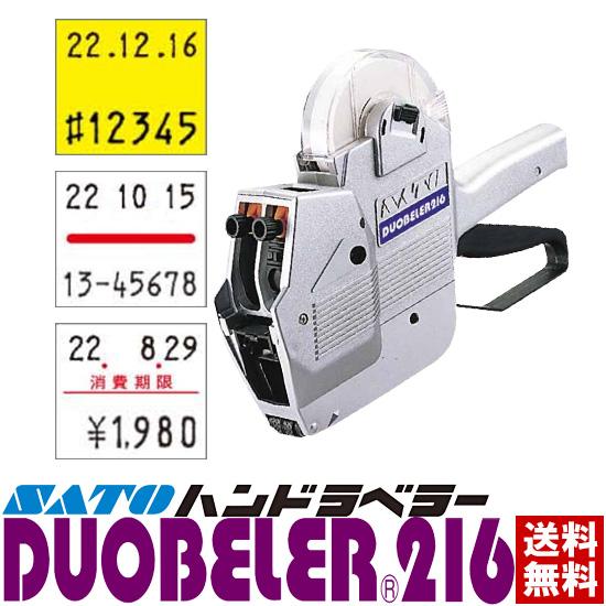■SATO(サトー) ハンドラベラー/DUOBELER 216【デュオベラー216 2段印字型】