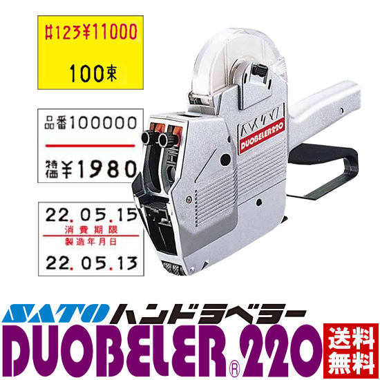 SATO(サトー) ハンドラベラー DUOBELER 220 本体/2段印字型/ 選べる印字配列