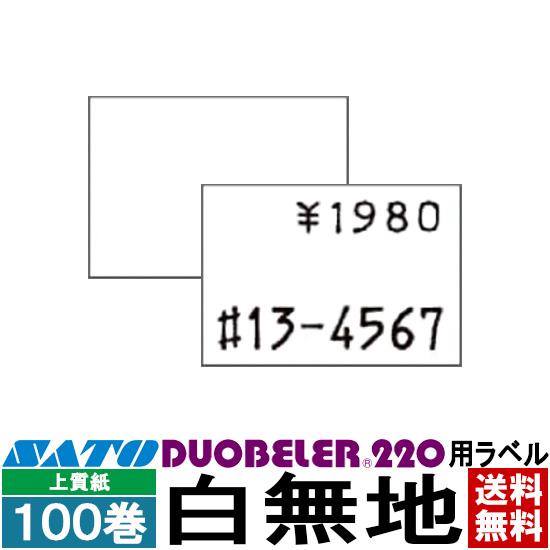SATO(サトー)ハンドラベラーDuobeler220用標準ラベル220-1 白無地 ■100巻■ 強粘・弱粘