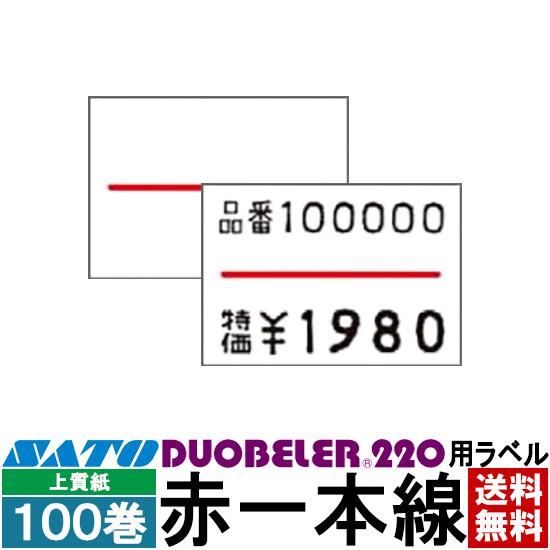 SATO(サトー)ハンドラベラーDuobeler220用標準ラベル220-3 赤一本線 ■100巻■ 強粘・弱粘