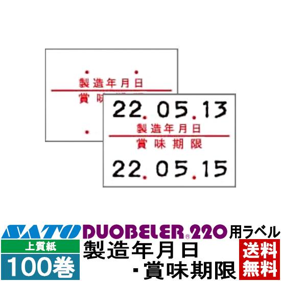 SATO(サトー)ハンドラベラーDuobeler220用標準ラベル220-4 製造年月日・賞味期限 ■100巻■ 強粘・弱粘