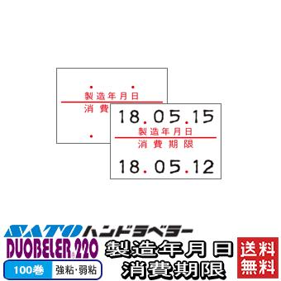 SATO(サトー)ハンドラベラーDuobeler220用標準ラベル220-6 製造年月日・消費期限 ■100巻■ 強粘・弱粘