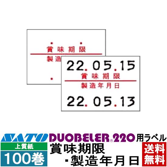 SATO(サトー)ハンドラベラーDuobeler220用標準ラベル220-7 賞味期限・製造年月日 ■100巻■ 強粘・弱粘